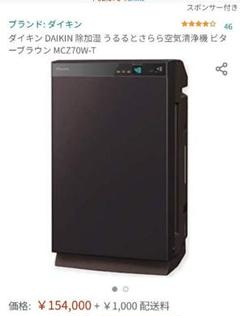 "Thumbnail of ""【新品未使用】ダイキン DAIKIN MCZ70W-T 値下げ中です。"""