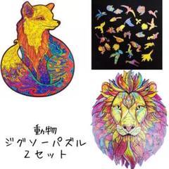 "Thumbnail of ""動物 木製 ジグソーパズル 2種セット"""