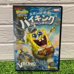 """Thumbnail of """"スポンジボブ バイキングアドベンチャー DVD レンタルアップ"""""""
