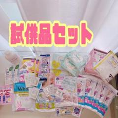 "Thumbnail of ""出産準備!試供品セット"""
