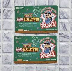 """Thumbnail of """"クレヨンしんちゃん ムビチケ 一般×2枚"""""""