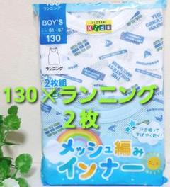 "Thumbnail of ""【新品2枚】男の子  130   しまむら ランニング"""