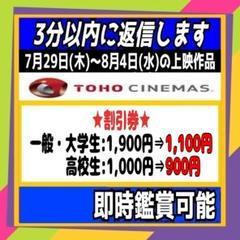 """Thumbnail of """"TOHO 東宝 トーホー シネマズ シネマ tcチケット 映画 割引券 クーポン"""""""