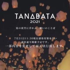 """Thumbnail of """"京都七夕スカイランタン祭り2021"""""""