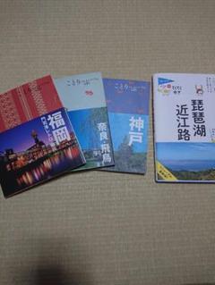 """Thumbnail of """"ことりっぷ 福岡 奈良・飛鳥 神戸、てくてく歩き 琵琶湖・近江路"""""""
