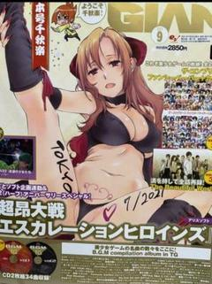 "Thumbnail of ""新品 テックジャイアン  9月号"""