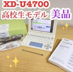 "Thumbnail of ""高校生モデル 電子辞書 CASIO カシオ XD-U4700"""