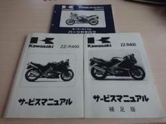 """Thumbnail of """"カワサキ ZZ-R400 サービスマニュアル 補足版 パーツリスト 3冊セット"""""""