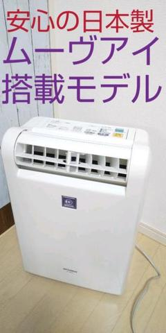 "Thumbnail of ""安心の日本製➰ムーヴアイ搭載モデル✨三菱電機、衣類乾燥除湿機"""