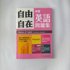 "Thumbnail of ""英語 問題集"""