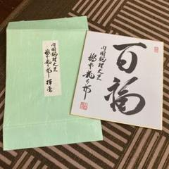 """Thumbnail of """"第82、83代内閣総理大臣 橋本龍太郎 揮毫 百福 色紙"""""""