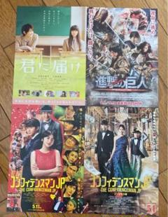 "Thumbnail of ""三浦春馬さん出演 映画フライヤー チラシ"""