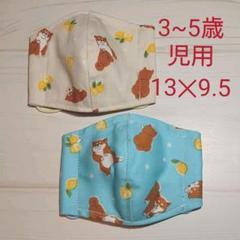 "Thumbnail of ""3〜5歳児用マスク2枚組【送料無料】豆柴柄 立体マスク★"""