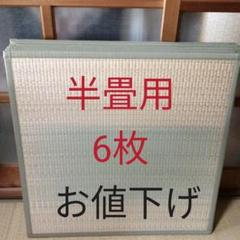 "Thumbnail of ""置き畳 半畳6枚 ユニット畳ラグ"""