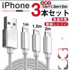 "Thumbnail of ""iPhone用充電ケーブル 3本セット 1m/1.5m/2m"""