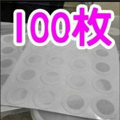"Thumbnail of ""菌糸瓶フィルターシール100枚 タイペストシール 菌糸瓶 交換用フィルター★"""