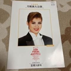 "Thumbnail of ""宝塚歌劇団月組 I AM FROM AUSTRIA"""
