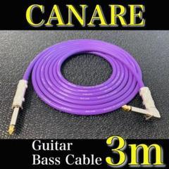 """Thumbnail of """"【新品】CANARE L-4E6S ギター/ベース シールド 3m パープル"""""""