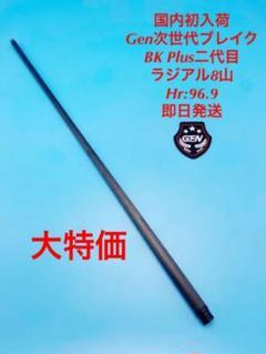 """Thumbnail of """"●ビリヤードキュー オリジナルGenオールカーボンラジアル8山専用BK Plus"""""""
