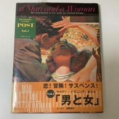 """Thumbnail of """"男と女 サタデー・イヴニング・ポスト Vol.1 46 illustratio…"""""""