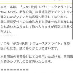 """Thumbnail of """"少女☆歌劇レヴュースタァライト #3 舞台 応募 シリアル"""""""