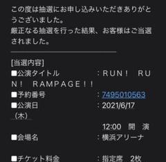"Thumbnail of ""RUN!RUN!RAMPAGE チケット"""
