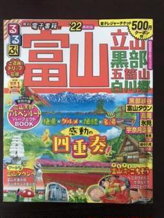 "Thumbnail of ""るるぶ富山 立山 黒部 五箇山 白川郷 '22"""