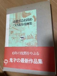 "Thumbnail of ""1981年発行、初版本、つげ義春「必殺するめ固め」です。"""