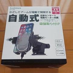 "Thumbnail of ""Kashimura 吸盤式自動開閉ホルダー AT-65"""