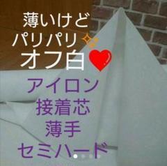 """Thumbnail of """"No.1アイロン接着芯 微薄手パリッとセミハード 6m←変更OK♥"""""""