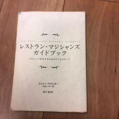 """Thumbnail of """"レストラン・マジシャンズ・ガイドブック"""""""