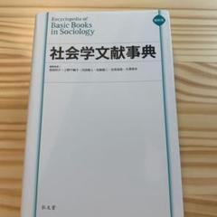 "Thumbnail of ""社会学文献事典"""