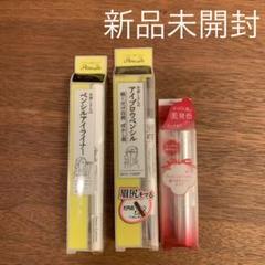 "Thumbnail of ""新品未開封 パラドゥ Parado コスメ セット"""