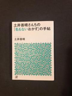 森本 慎太郎 小説