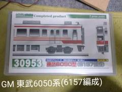 "Thumbnail of ""【難あり】GM 30953 東武6050型 (6157編成)"""