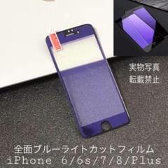 """Thumbnail of """"【目を保護する】ブルーライトカット iPhone ガラスフィルム"""""""