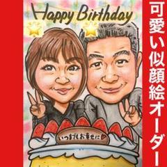 "Thumbnail of ""❤️似顔絵オーダー ❤️オーダーメイド ❣️記念日 誕生日 ケーキ"""