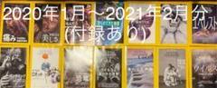"Thumbnail of ""ナショナルジオグラフィック 2020年1月〜2021年2月"""