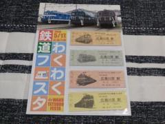 秩父鉄道 わくわく鉄道フェスタイベント開催記念入場券(広瀬川原)