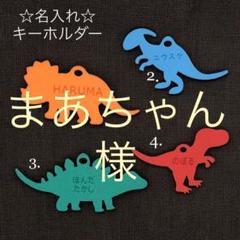 """Thumbnail of """"オーダー名入れ 恐竜 ティラノサウルス他 色選択自由"""""""
