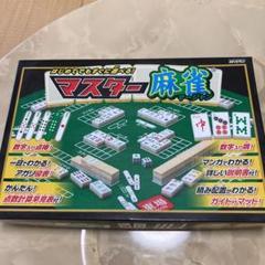 """Thumbnail of """"完品 マスター麻雀 ビバリー  ボードゲーム ファミリー向け すぐに遊べます"""""""