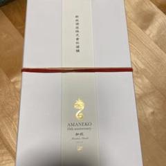 "Thumbnail of ""新政亜麻猫10th anniversary限定酒720ml 新品未使用"""
