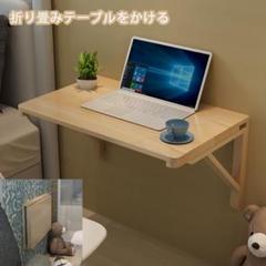 "Thumbnail of ""簡易エコ壁掛け折り畳み机、木製学生のコンピュータテーブル"""