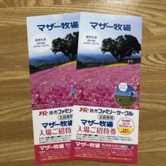 """Thumbnail of """"かおりさん専用 マザー牧場 入場ご招待券 2枚"""""""