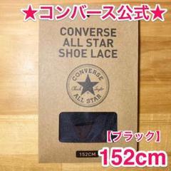 公式★コンバース シューレース 152cm ブラック 黒 靴紐 オールスター