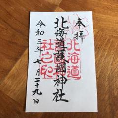 "Thumbnail of ""北海道護国神社の御朱印"""
