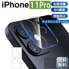 """Thumbnail of """"iPhone11Pro クリア レンズ保護 カメラ保護 フィルム 透明"""""""