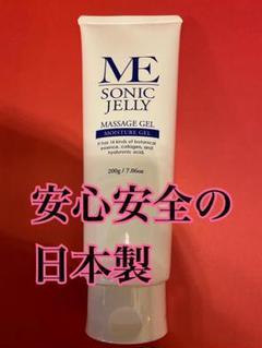 "Thumbnail of ""MEソニックジェリー キャビテーションジェル 美容ジェル EMS ラジオ波"""