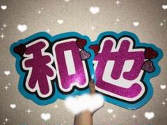 "Thumbnail of ""団扇屋さん なにわ男子 大橋和也 既製品 団扇"""