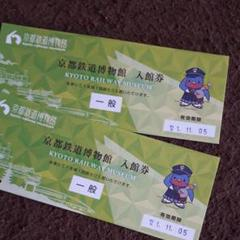 "Thumbnail of ""京都鉄道博物館 チケット"""